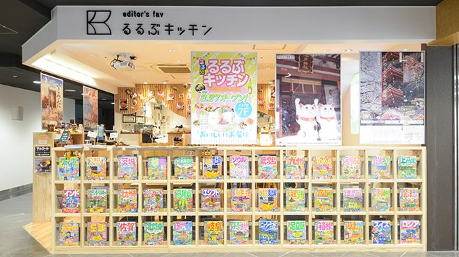 Rurubu Travel Information is lined up along the shelves.