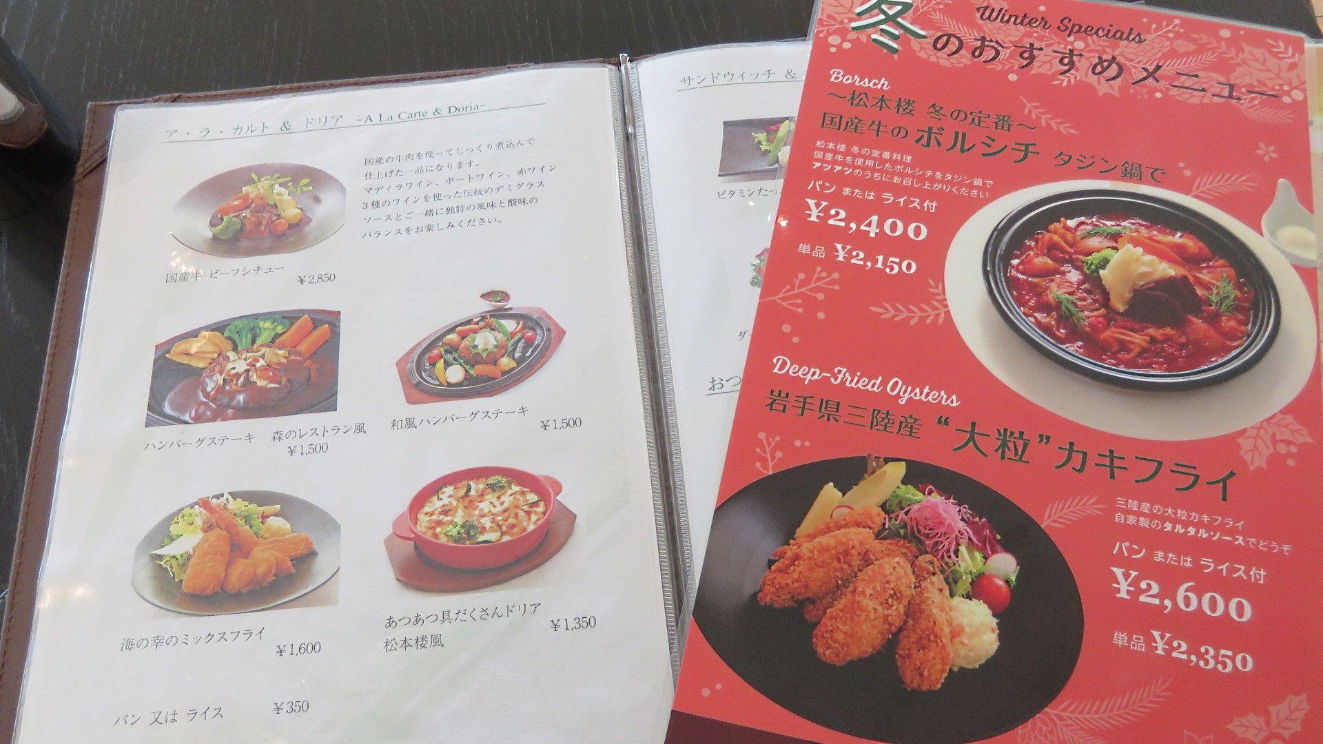 菜单上的餐点看起来都很美味