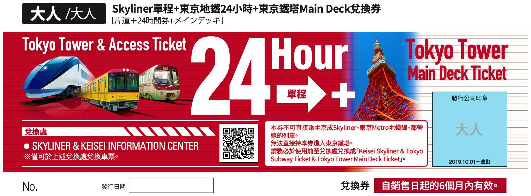特別乘車券「Tokyo Tower & Access Ticket」