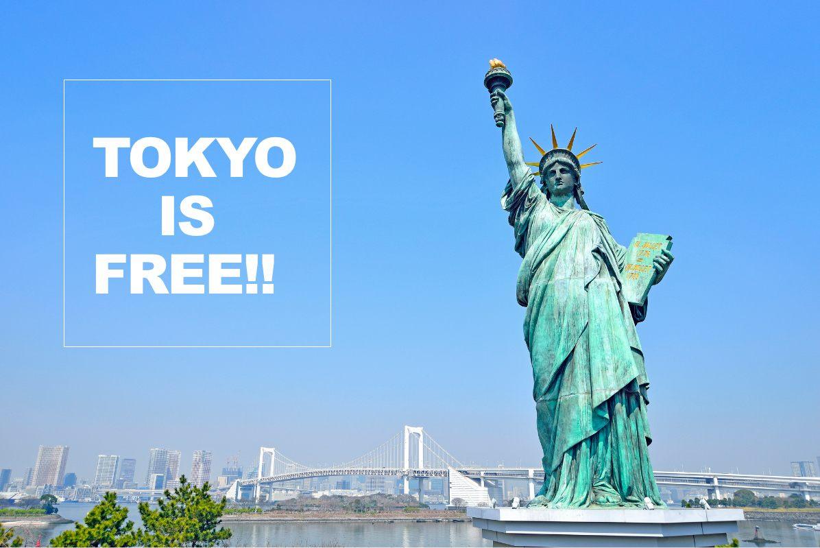 東京是自由的!
