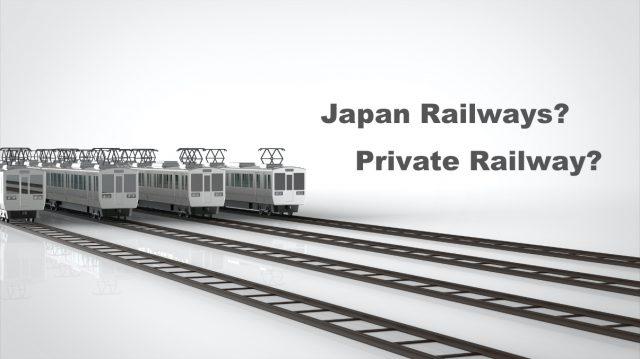 JR和私鐵有什麼不同?