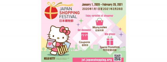 "Fun and Great Value Shopping in Japan! ""Japan Shopping Festival"""