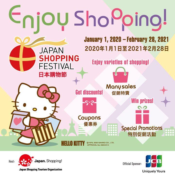Japan Shopping Festival (JSF)