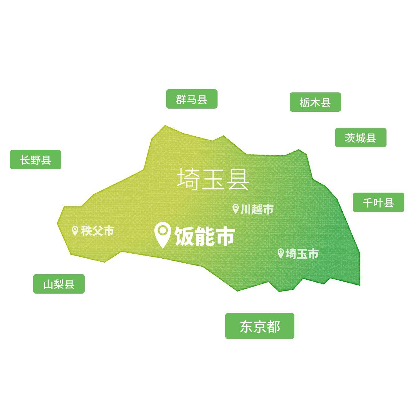 饭能市的地理位置