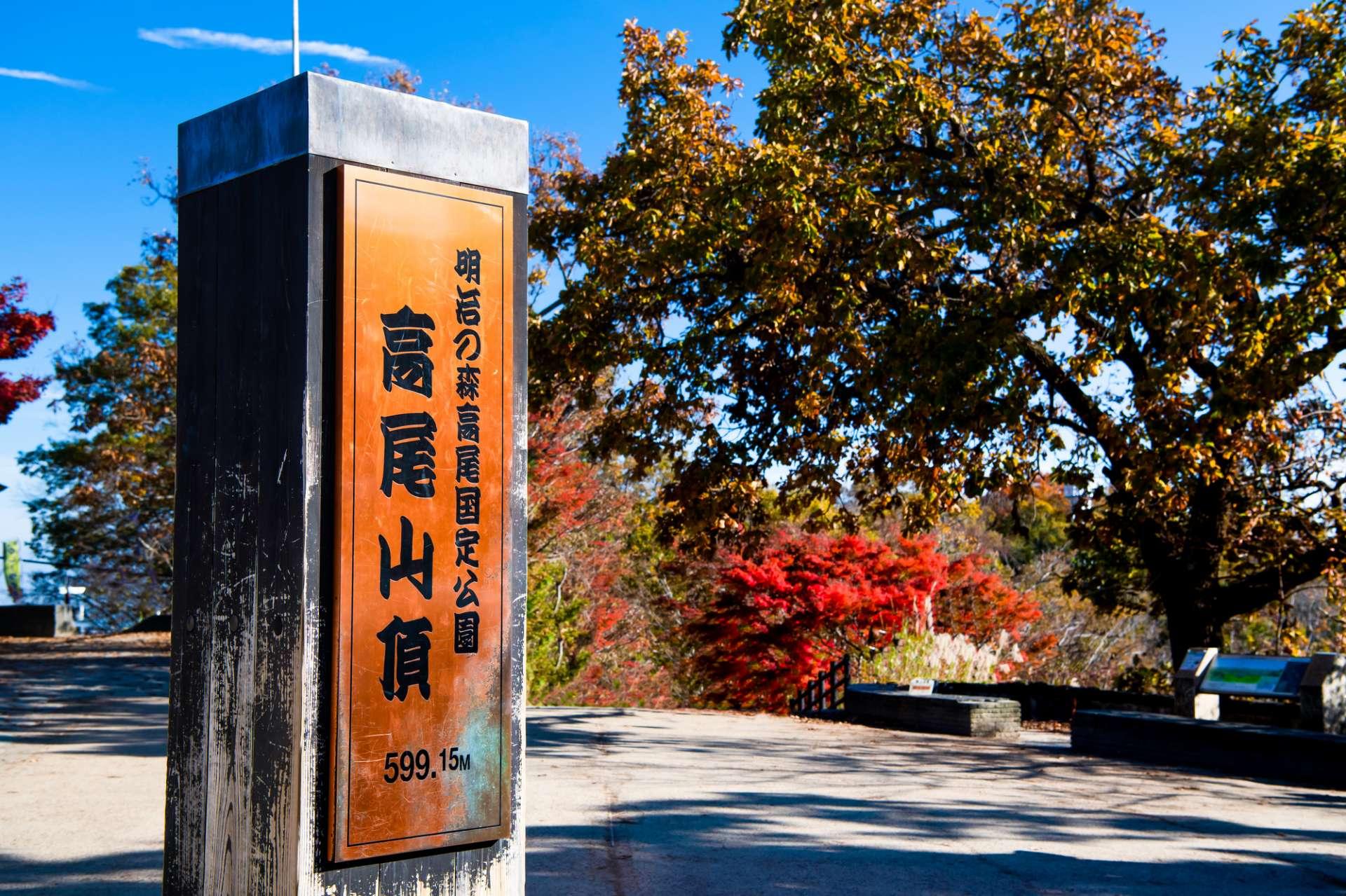 從東京都心可輕鬆地一日來回享受登山樂趣的高尾山