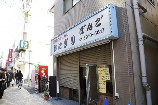 "Exterior of ""Onigiri Bongo"""