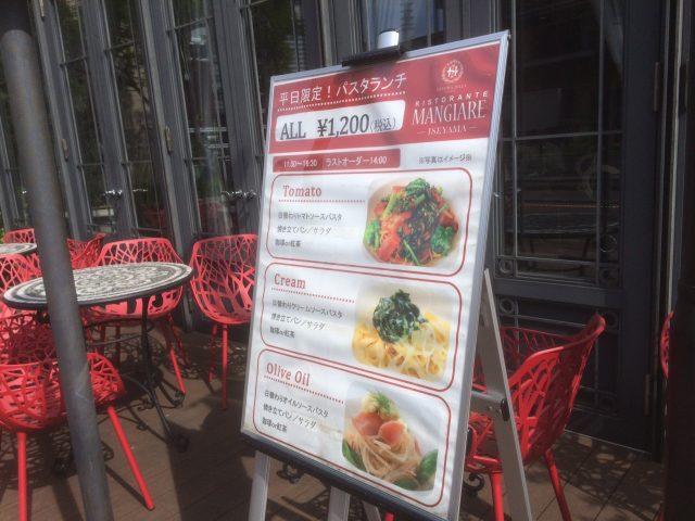 店頭菜單(午餐菜單)