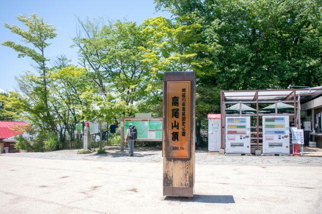 高尾山山頂 山頂廣場