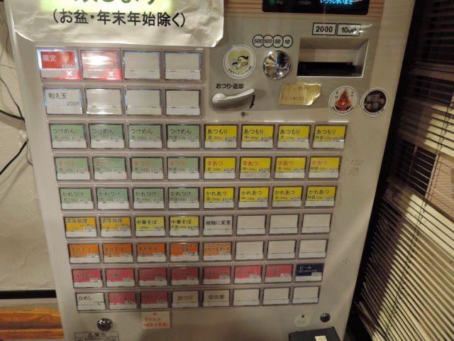 Ticket-Vending Machine