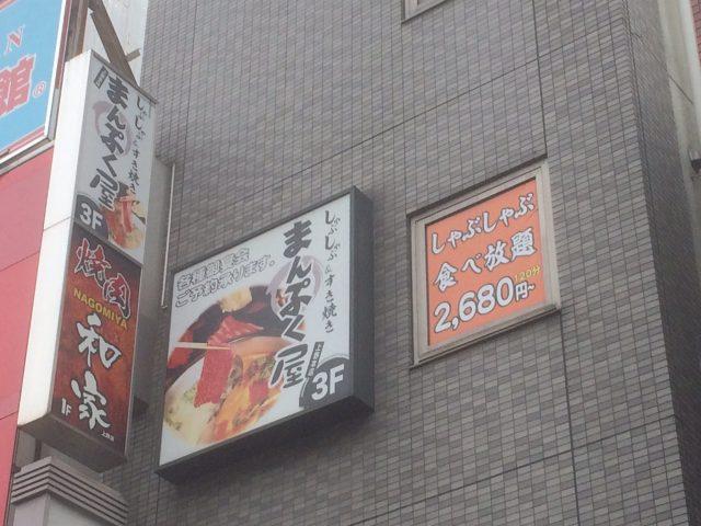 Store exterior (signboard on restaurant, 3rd floor)