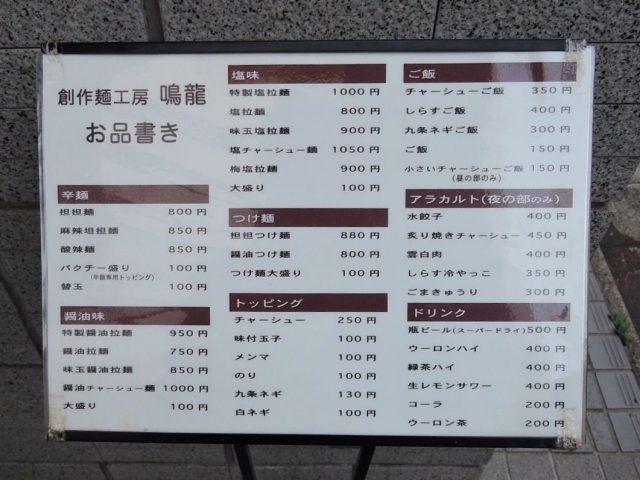 種類豐富的菜單