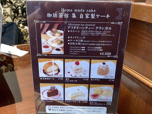 The Cake Menu