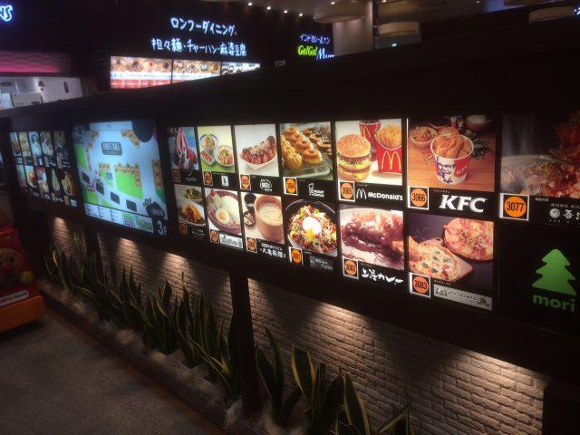 MORI3樓美食區介紹牌