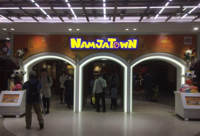 文化會館2樓的NAMJATOWN