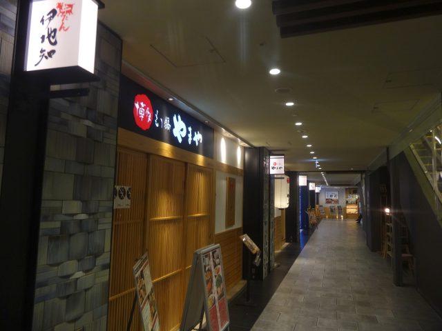 2樓 餐廳區