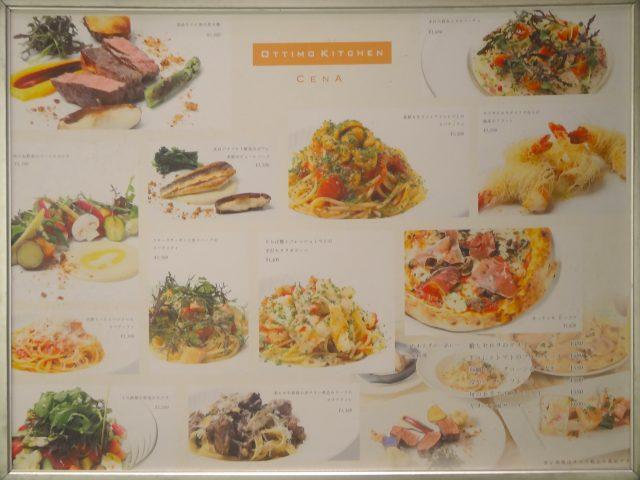 3樓 「Ottimo Kitchen(オッティモ キッチン)」的菜單