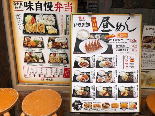 Gyoza and takeout menus