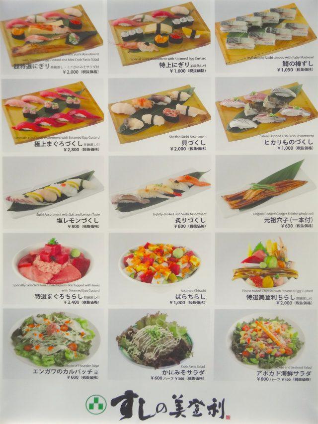 赤坂Biz塔楼大厦 「梅丘壽司之美登利」餐廳的菜單