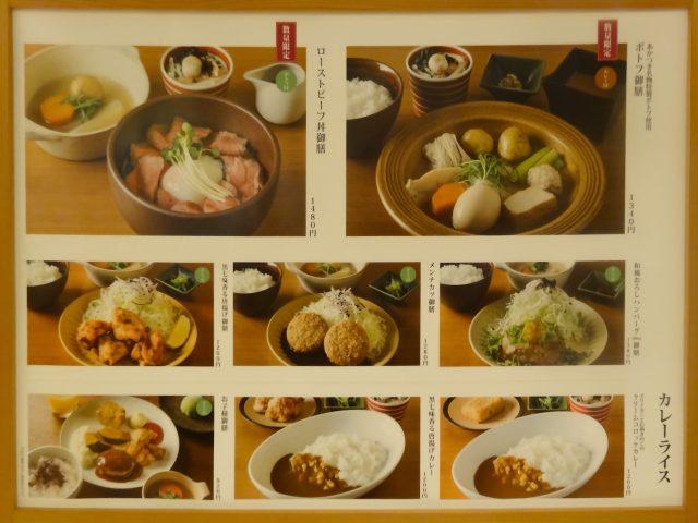 6層 dining6 「京洋食akatsuki」菜單