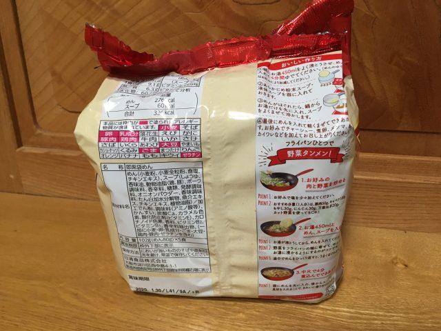 日清拉麵王 醬油