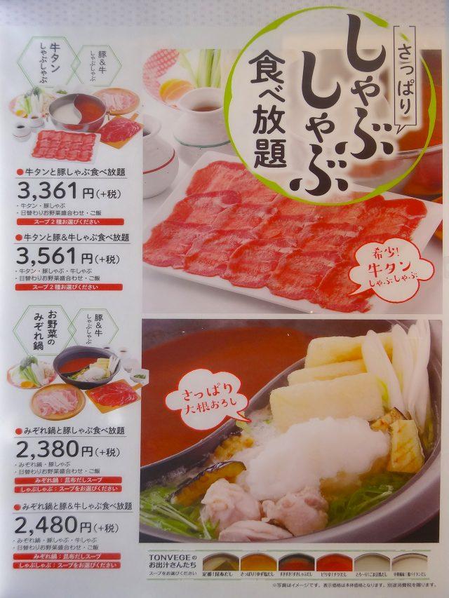 7樓餐廳區7&8 DINNER 「TONVEG的豬肉涮涮鍋」菜單