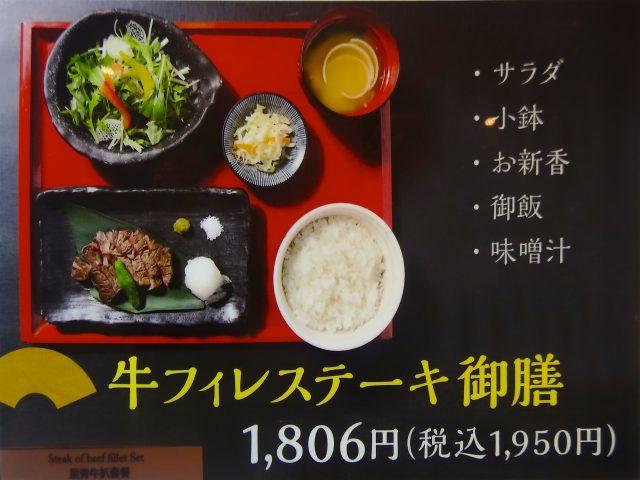 """4th floor """"the ZEN"""" menu"""