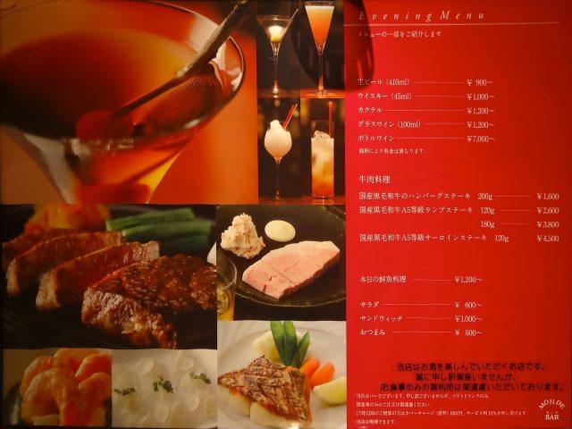 "4th floor ""Monde Bar"" menu"