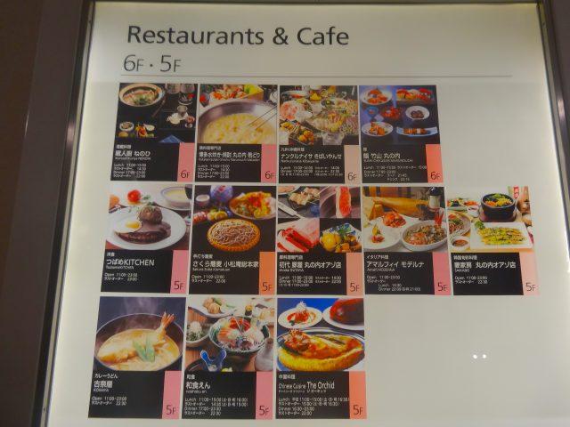 OAZO 5樓-6樓 餐廳區 導覽板