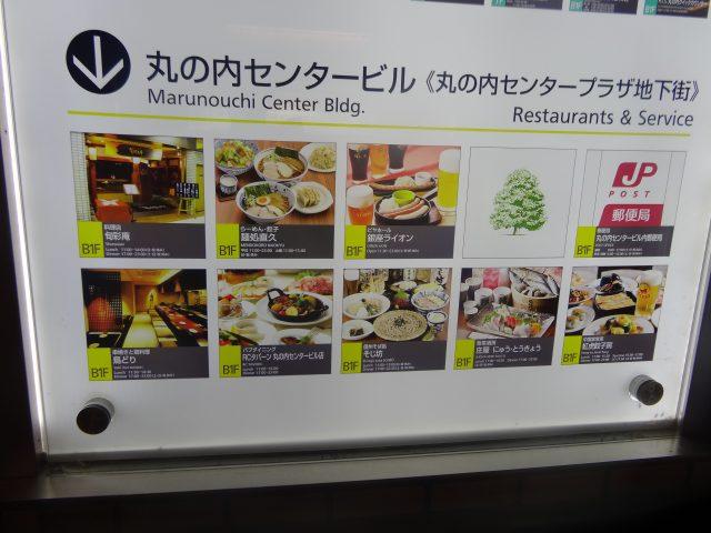 丸之內中央廣場 地下1層餐廳區 導覽板