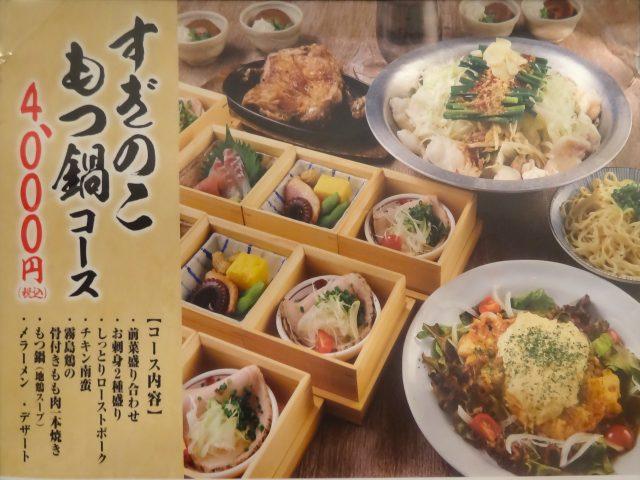 地下1樓「SUGINOKO」菜單