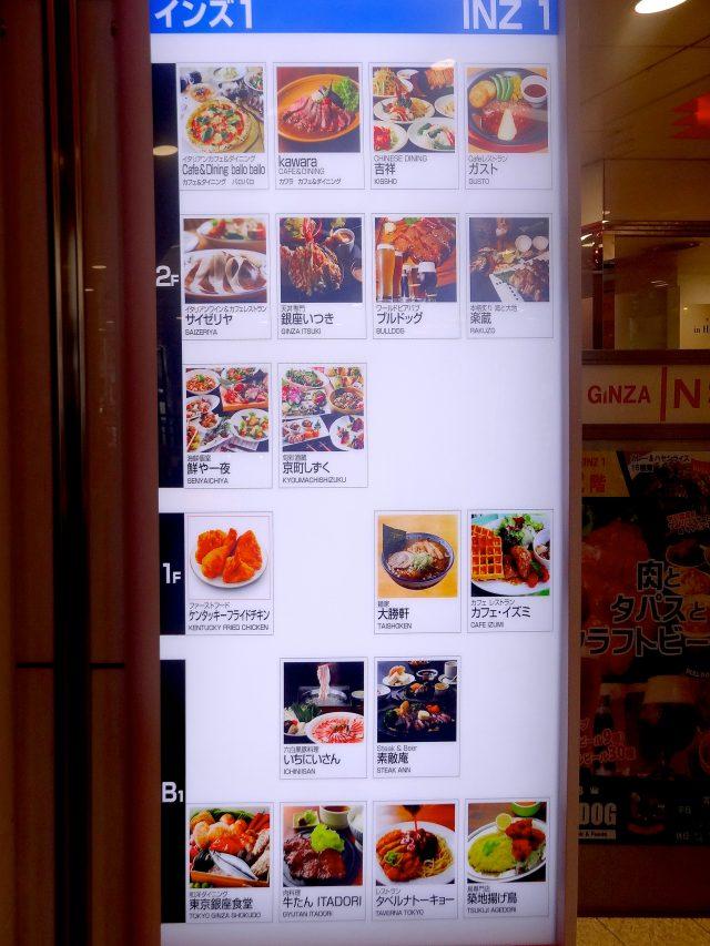 Ginza Inz 1號館,地下1層-地上2樓 餐廳區導覽板