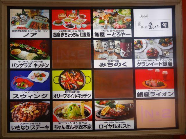 Ginza Inz 2號館,2樓餐廳區導覽板