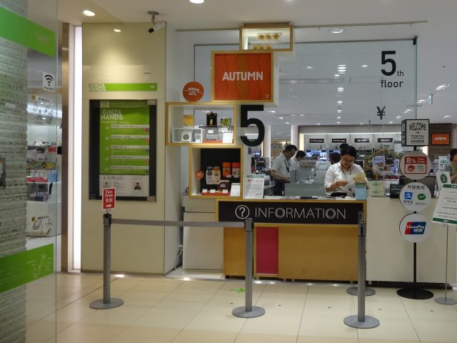 Marronnier Gate Ginza 1.  Tokyu Hands Information on the 5th Floor