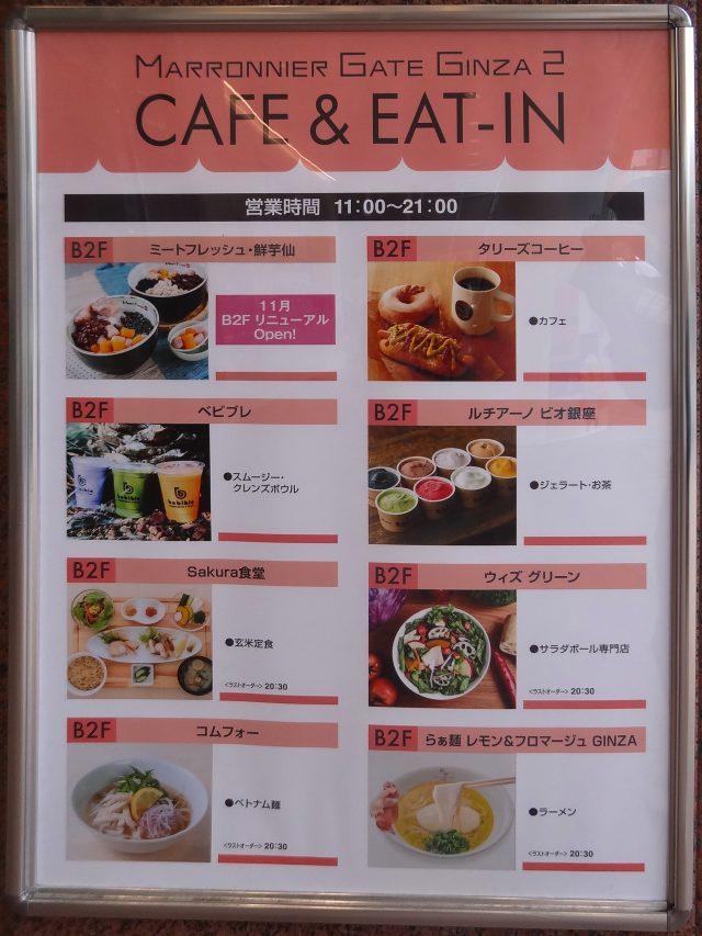 Marronnier Gate Ginza 2.  Signboard for the B2 floor Eat-In Floor