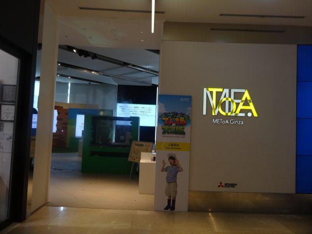 1層-3層 三菱電機的展示空間「METoA GINZA」