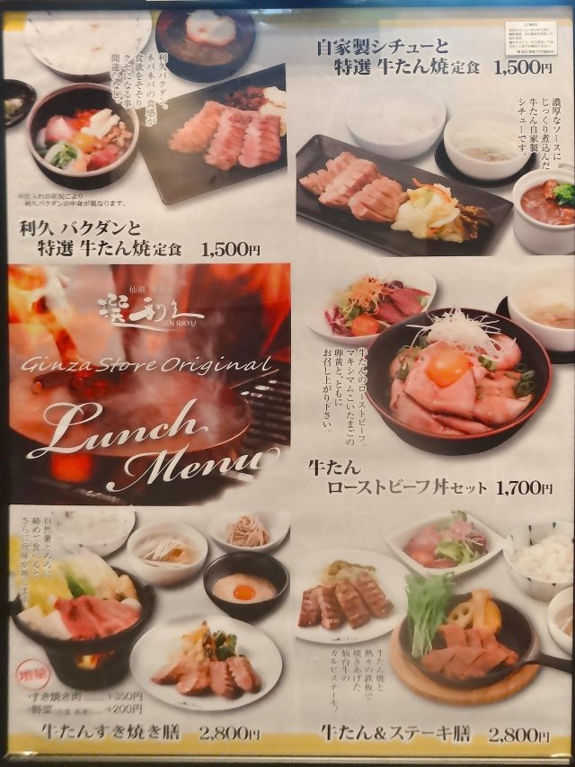 10th floor Sendai Gyutan Sen Rikyu's Menu