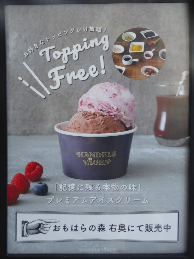 6F Omohara Forest Ice Cream Shop Menu