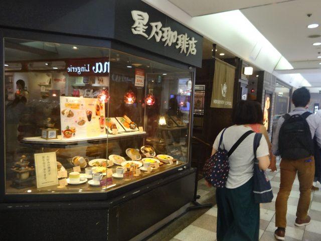 地下1楼 「星乃咖啡店」