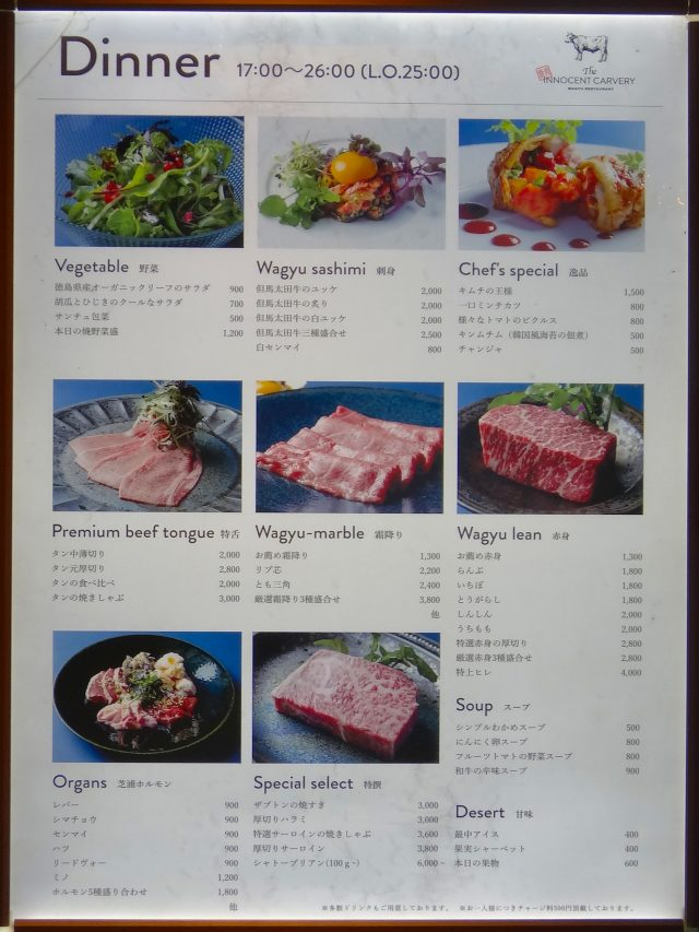 5th Floor. The Menu from the Yakiniku Restaurant, The INNOCENT CARVERY