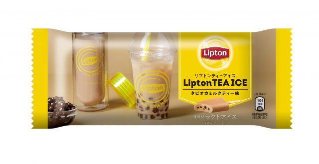 立顿茶冰淇淋 珍珠奶茶口味