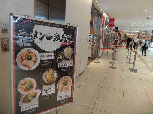 Ramen Gekisenku, 5 Ramen Shops in the Eat-in Area on the Basement 1st Floor