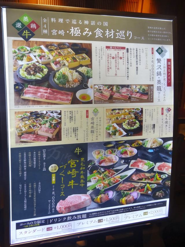 5F Restaurant Floor, The Menu from Mansaku, a Restaurant Featuring Miyazaki Cuisine
