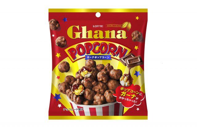 Ghana爆米花