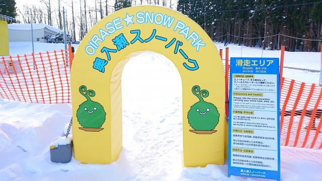 奧入瀨滑雪公園(最鄰近的車站:十和田湖溫泉鄉)