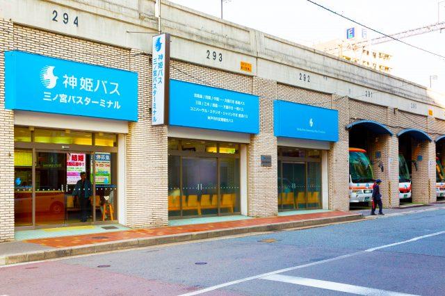 乘车处:神姬巴士神户三宫巴士总站
