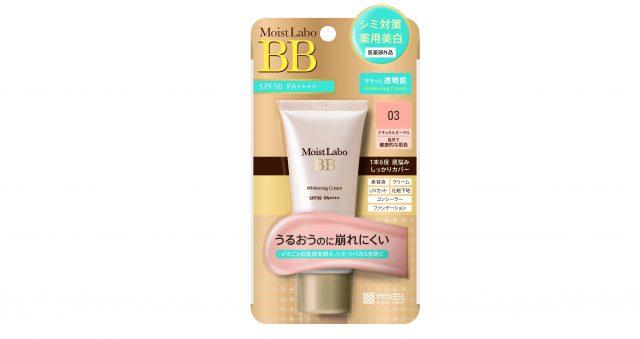 Moist Labo药用美白BB霜(NATURAL ochre)