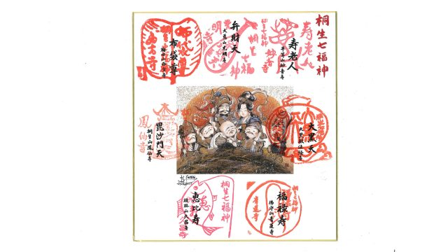 The stamps (goshuin shikishi) which you will collect by visiting all seven temples will become a good souvenir from the trip