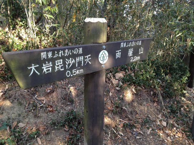 從行道山到大岩毘沙門之間是陡峭起伏的山路,請務必當心!