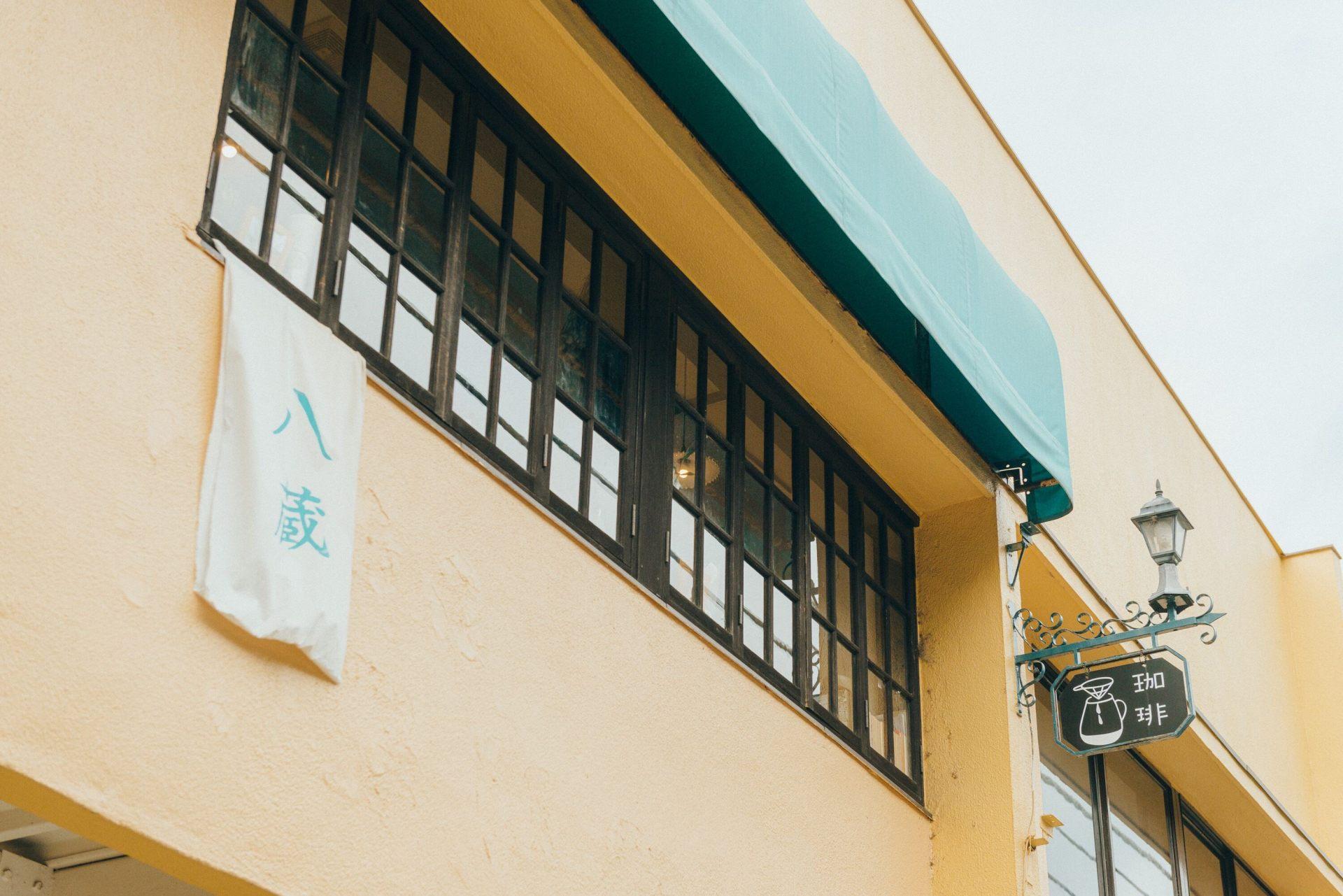 帶有古民家風格的外觀,標誌是黃牆和綠屋簷