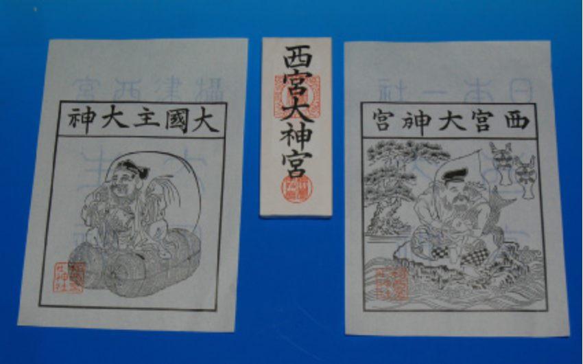 祭典活动中会为造访的民众颁发秋季大祭的护身符组套(木札、御神像)